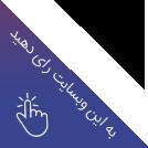 جشنواره وب و موبایل ایران