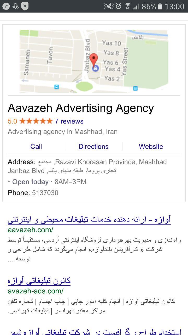 بهینه سای محلی در گوگل