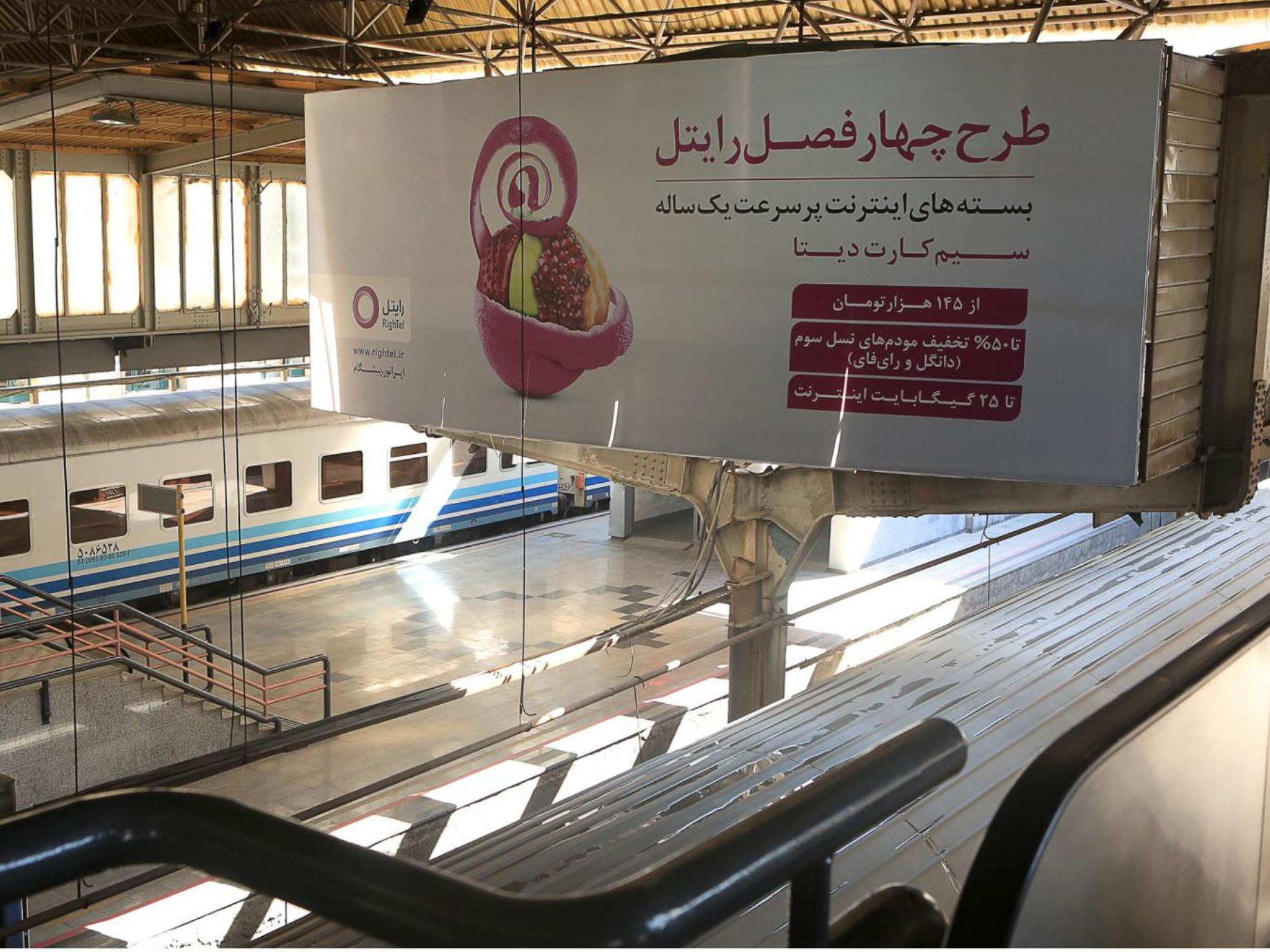 تبلیغات در راه آهن و مترو